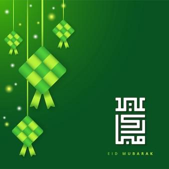 Eid mubarak, selamat hari raya aidilfitri banner de cartão com ketupat