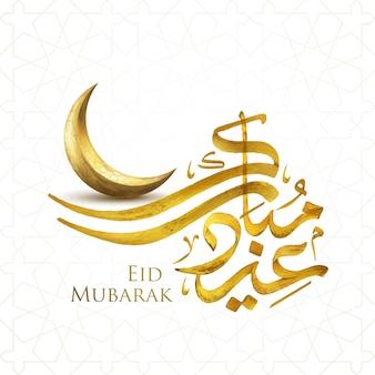 Eid mubarak vector saudação islâmica ouro
