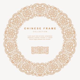 Elementos de decoração de design chinês tradicional moldura redonda rendilhado