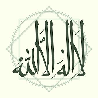 Em nome de letras árabes allah