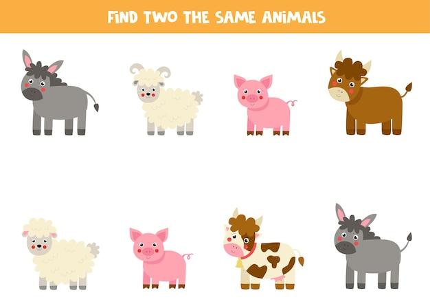 Encontre dois animais de fazenda idênticos. jogo educativo para crianças em idade pré-escolar.