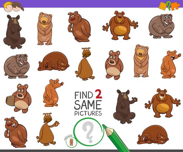 Encontre dois personagens de ursos iguais para crianças