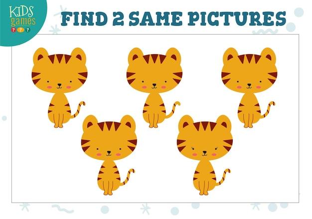 Encontre duas mesmas imagens de ilustração vetorial de jogo infantil atividade para crianças em idade pré-escolar com objetos correspondentes e encontrando 2 tigres idênticos de desenhos