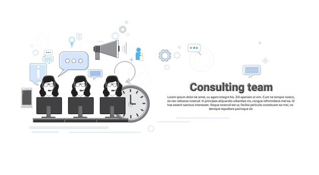 Equipe de consultoria suporte técnico on-line chat web banner ilustração vetorial plana