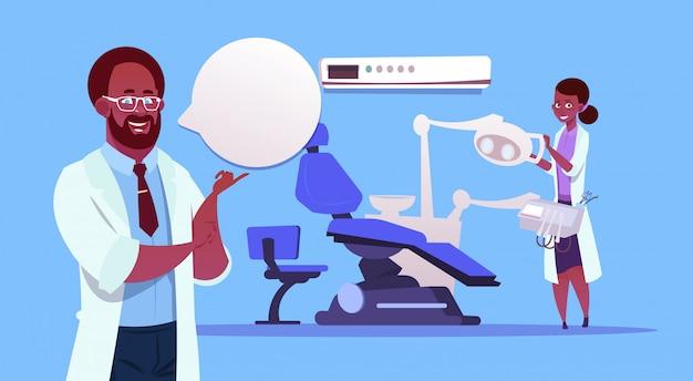 Equipe de médicos afro-americanos sobre dental escritório equipamentos dentista hospital