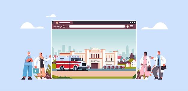 Equipe de médicos de corrida mista perto de hospital em construção na janela do navegador da web medicina digital