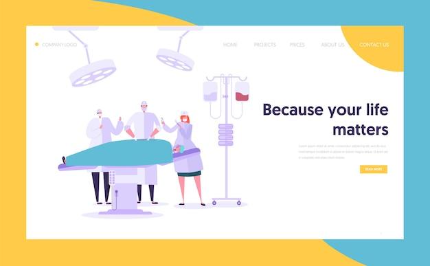 Equipe médica realizando a página inicial do conceito de operação de cirurgia. médico assistente e enfermeira personagem operam o paciente. site ou página da web da clínica médica. ilustração em vetor plana dos desenhos animados