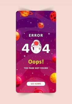 Erro 404 - página não encontrada. fundo moderno de exploração espacial. modelo para celular