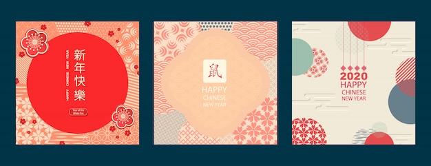 Estilo moderno, ornamentos decorativos geométricos. tradução do chinês - feliz ano novo, sinal de rato
