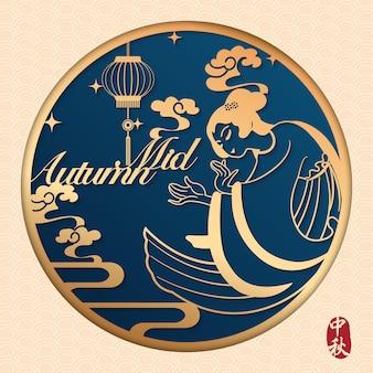 Estilo retro chinês mid autumn festival alívio arte lua cheia lanterna nuvem estrela e bela mulher chang e de uma lenda.
