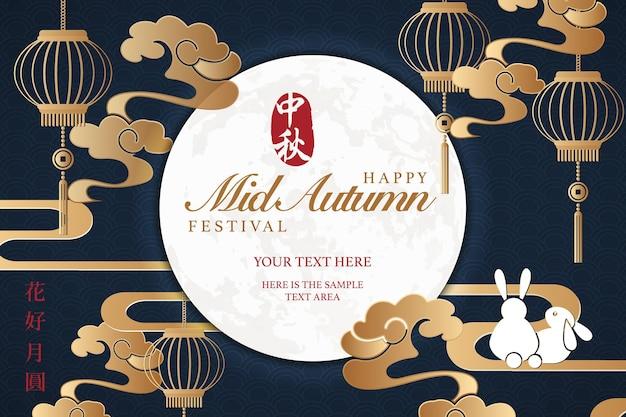 Estilo retro chinês mid autumn festival design template lua espiral nuvem lanterna e coelho amante.