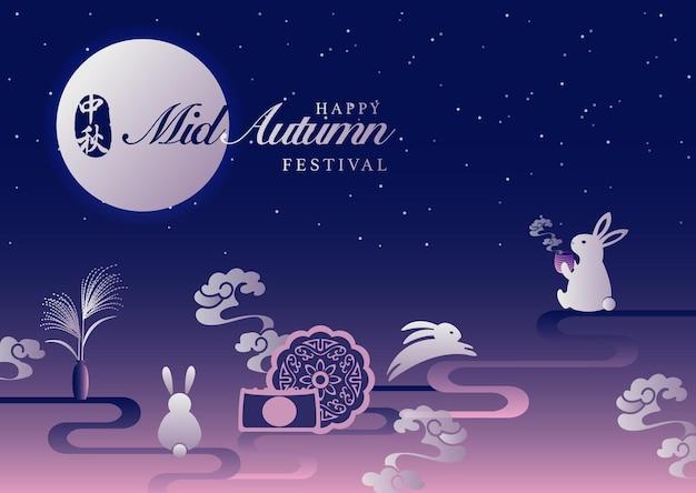 Estilo retro chinês mid autumn festival estrela nuvem espiral e bolo de lua de coelho prata grama.