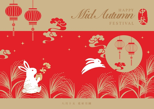 Estilo retro chinês mid autumn festival estrela nuvem espiral e bonito coelho bebendo chá quente apreciando a lua. Vetor Premium