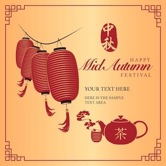 Estilo retro chinês mid autumn festival lanterna dourada e xícara de chá.