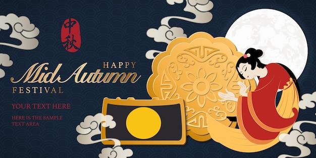 Estilo retro chinês mid autumn festival lua cheia bolos nuvem espiral e bela mulher chang e de uma lenda.