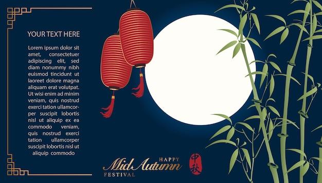 Estilo retro chinês mid autumn festival lua cheia e lanterna de bambu.