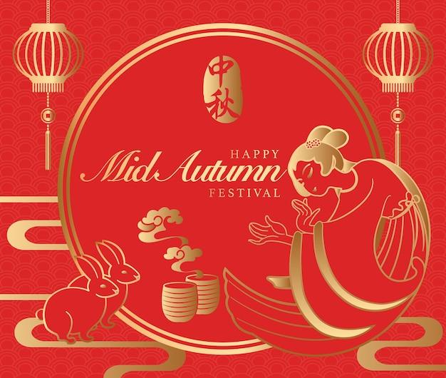 Estilo retro chinês mid autumn festival lua cheia lanterna coelho e bela mulher chang e de uma lenda.
