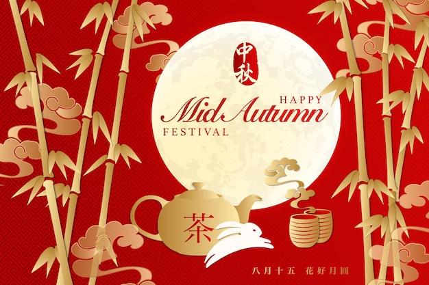 Estilo retro chinês mid autumn festival lua cheia nuvem espiral bambu bule de chá quente e coelho bonito.