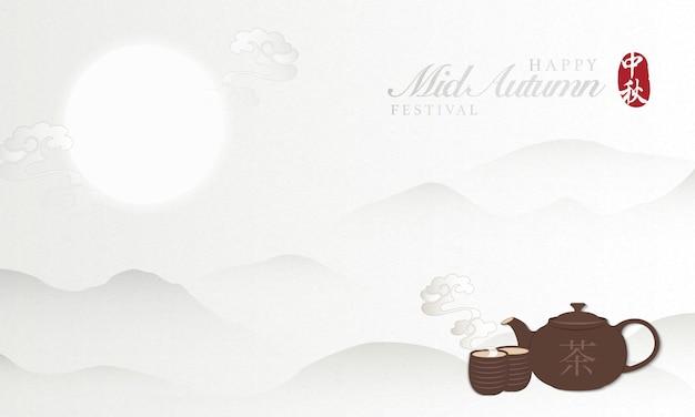 Estilo retro chinês mid autumn festival lua cheia nuvem espiral paisagem elegante de fundo de montanha veiw e bule de chá tradicional e xícara.