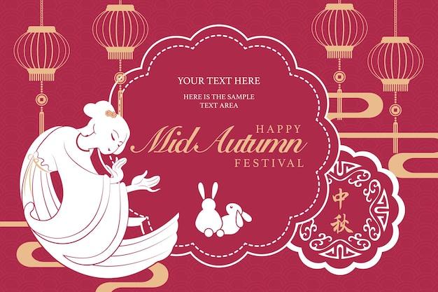 Estilo retro chinês mid autumn festival lua cheia.