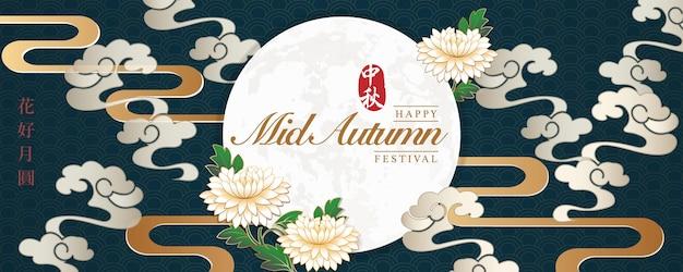 Estilo retro chinês mid autumn festival modelo de design flor da lua e nuvem espiral. Vetor Premium