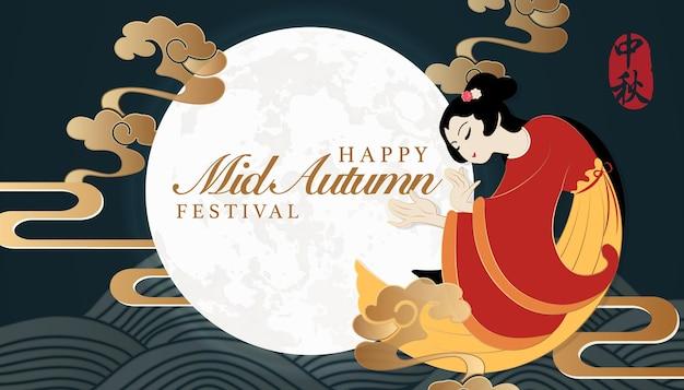 Estilo retro chinês mid autumn festival modelo de design nuvem flor lua e amante de coelho.