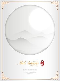 Estilo retro chinês mid autumn festival relevo arte elegante paisagem vista de montanha e lua cheia.