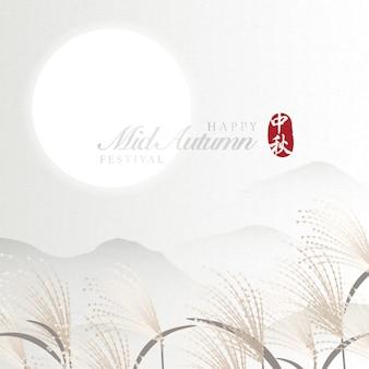 Estilo retro do festival chinês do meio do outono, paisagem elegante de montanha de grama prateada e lua cheia