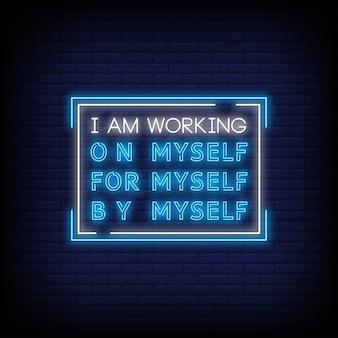 Estou trabalhando em mim mesma, sozinha, vetor de texto de estilo de sinais de néon