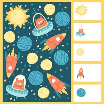 Eu espio jogo. labirinto educacional space puzzle games. ilustração simples engraçado dos desenhos animados sobre um fundo branco