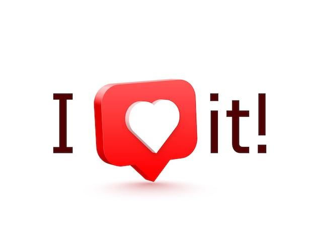 Eu gosto disso. coração 3d como rede social. fundo branco. ilustração vetorial