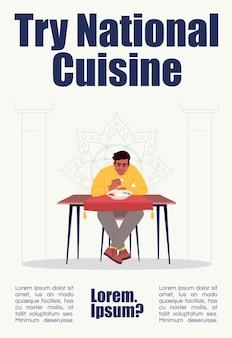 Experimente o modelo de pôster de culinária nacional. design de panfleto comercial de refeições orientais tradicionais com ilustração semi plana. cartão promocional de desenho vetorial. convite para publicidade de restaurante de comida indiana