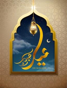 Fanoos pendurados no céu noturno com caligrafia dourada de eid mubarak, o que significa um feriado feliz