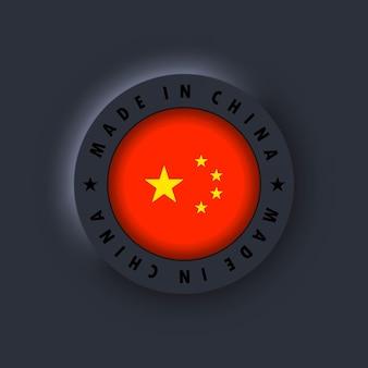 Feito na china. fabricado na china. emblema de qualidade de chinian, etiqueta, sinal, botão, emblema em estilo 3d. bandeira da china. vetor. ícones simples com bandeiras. interface de usuário escura ux neumorphic ui. neumorfismo