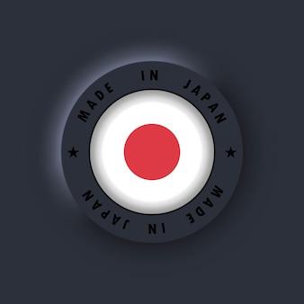 Feito no japão. japão feito. emblema de qualidade japonesa, etiqueta, sinal, botão. bandeira do japão. símbolo japonês. vetor. ícones simples com bandeiras. interface de usuário escura ux neumorphic ui. neumorfismo Vetor Premium