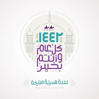 Feliz ano islâmico novo cartão islâmico caligrafia árabe