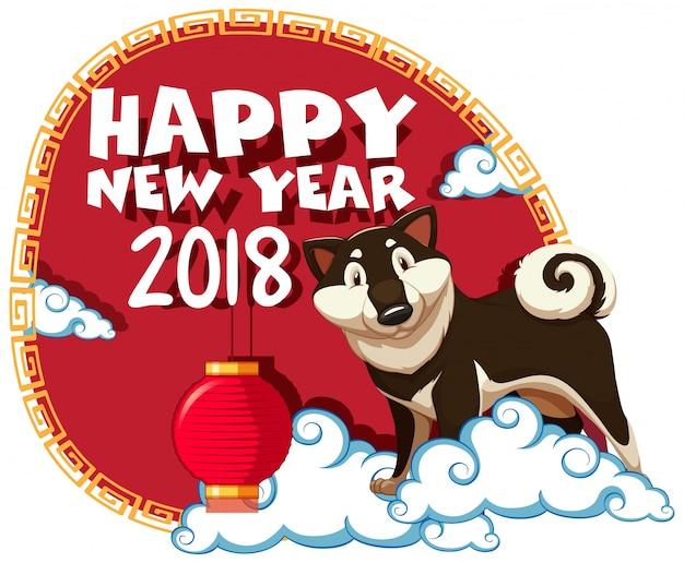 Feliz ano novo 2018 com cachorro em nuvens
