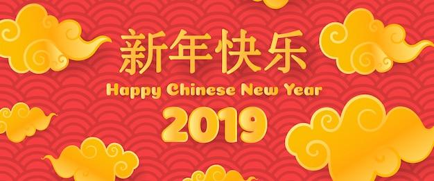 Feliz ano novo 2019. banner com giros nuvens douradas.