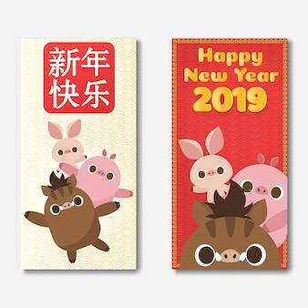 Feliz ano novo 2019 banners de anúncio de meia página
