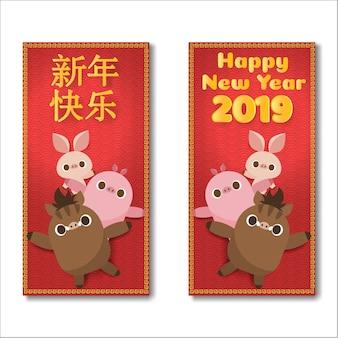 Feliz ano novo 2019 banners de anúncio de meia página.