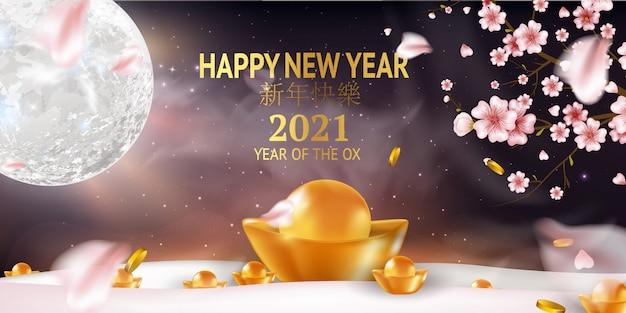 Feliz ano novo 2021 com flores e lua cheia