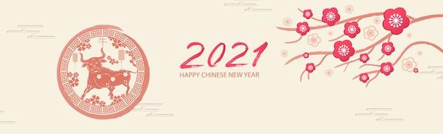 Feliz ano novo 2021. um banner horizontal com elementos chineses do ano novo. tradução do chinês - feliz ano novo, símbolo do touro