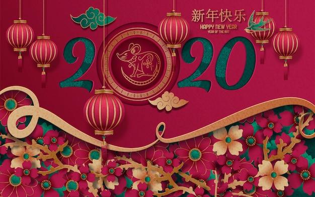 Feliz ano novo / ano do rato / tradução para o chinês: feliz ano novo