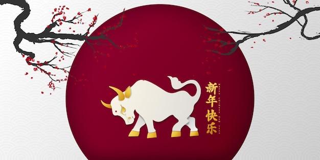 Feliz ano novo, ano novo chinês de 2021, ano do boi com letras douradas