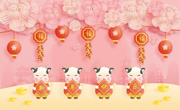 Feliz ano novo . ano novo chinês. o ano do boi. cartão de celebrações com boi bonito. fundo