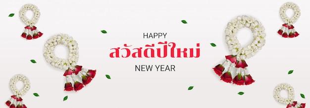 Feliz ano novo cartão com guirlanda de jasmim e rosas.