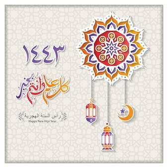 Feliz ano novo cartão comemorativo da hijra