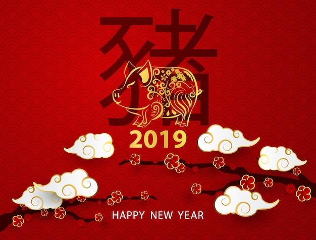 Feliz ano novo chinês 2019 bandeira cartão porco ouro vetor gráfico e plano de fundo