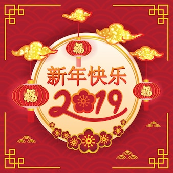 Feliz ano novo chinês 2019 banner fundo