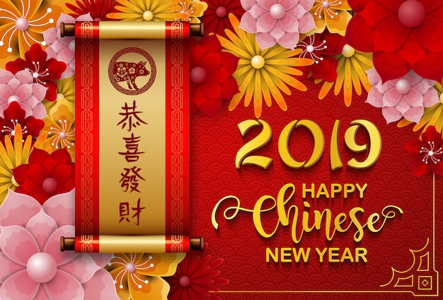 Feliz ano novo chinês 2019 cartão. ano do porco